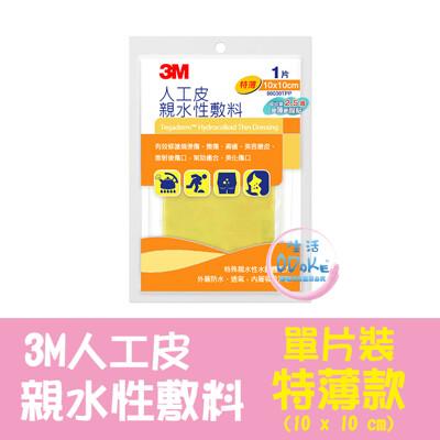 3M 人工皮親水性敷料 10x10cm 特薄款 (單片裝) 90030TPP【生活ODOKE】 (7.1折)