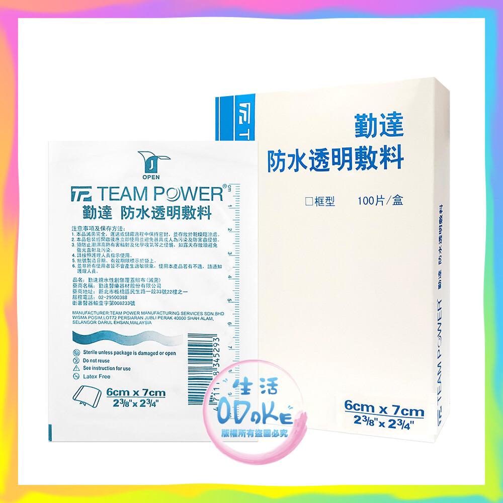 勤達 防水透明敷料 框型 6x7cm (100片/盒) 親水性敷料生活odoke