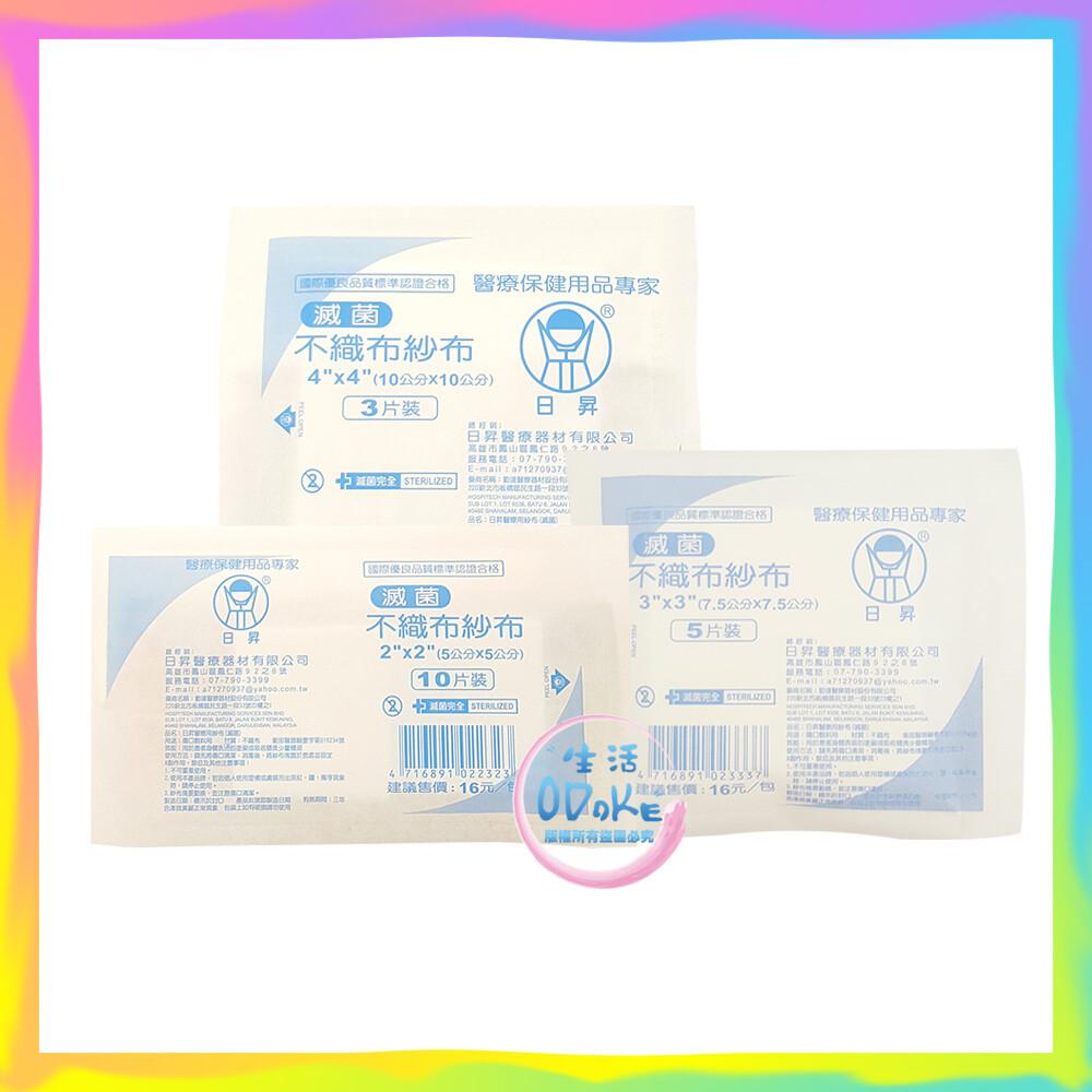 日昇 頂級紗布塊 (滅菌) 2吋/3吋/4吋 不織布紗布 紗布 厚款 生活odoke