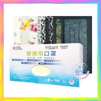 KDL 肯德利 醫療用口罩 (50片/盒) 醫療口罩 醫用口罩 口罩 台灣製 【生活ODOKE】 (8.8折)