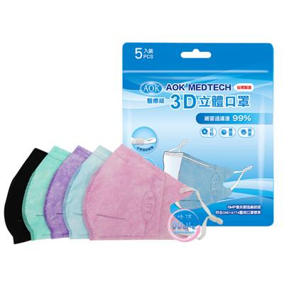 AOK 飛速 3D立體口罩 (5入/袋) 醫用口罩 成人口罩 零售包裝【生活ODOKE】 (4.6折)