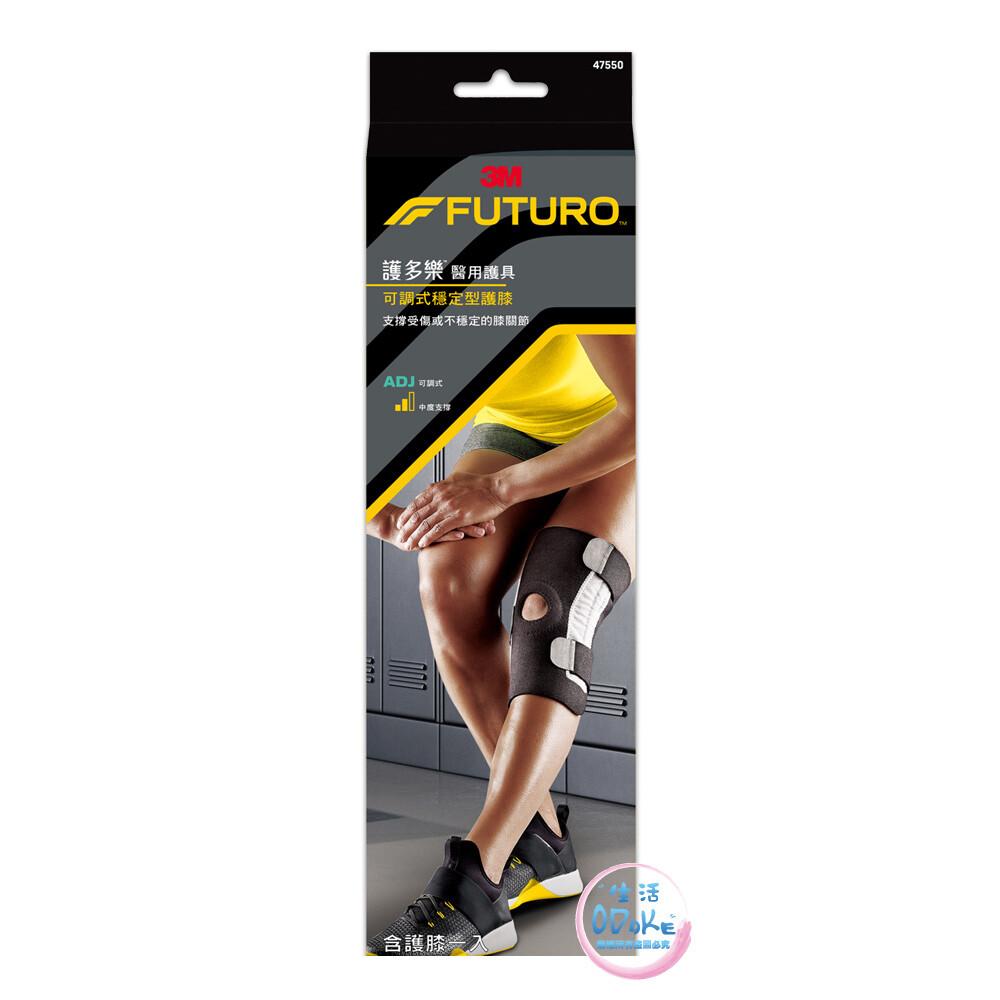 3m 護多樂 可調式穩定型護膝 47550 單入 futuro 護膝 護具 可調式生活odoke