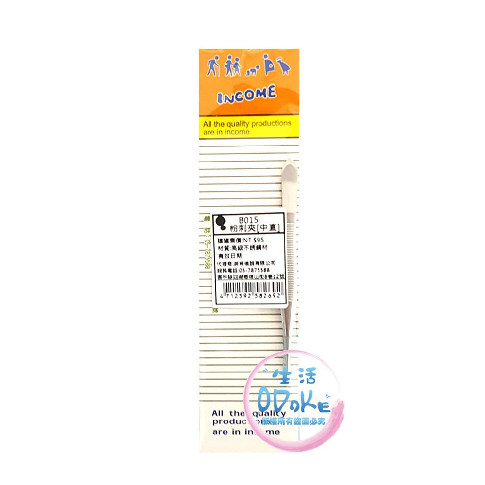 中直粉刺夾 b015生活odoke