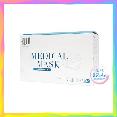 宏瑋 醫療口罩 (50片/盒) 鋼印 顏色隨機 醫用 成人 口罩  平面 拋棄式 【生活ODOKE】 (6.9折)