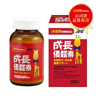 小兒利撒爾 成長優體素 150g /瓶 健康補給站【生活ODOKE】 (8折)