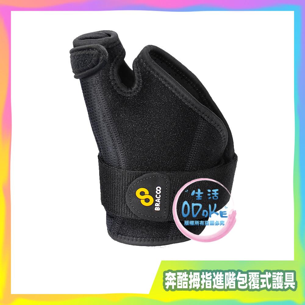 bracoo 奔酷 拇指進階包覆式護具 tp32 拇指護具 運動護具 護具 生活odoke