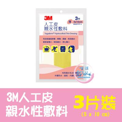 3M 人工皮親水性敷料 5x10cm 薄款 (3片/包) 滅菌 人工皮【生活ODOKE】 (8.5折)