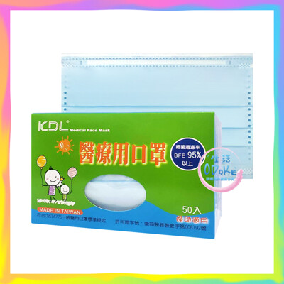 KDL 肯德利 醫療口罩 (50片/盒) 三層 醫用口罩 兒童口罩 台灣製 平面 【生活ODOKE】 (7.3折)