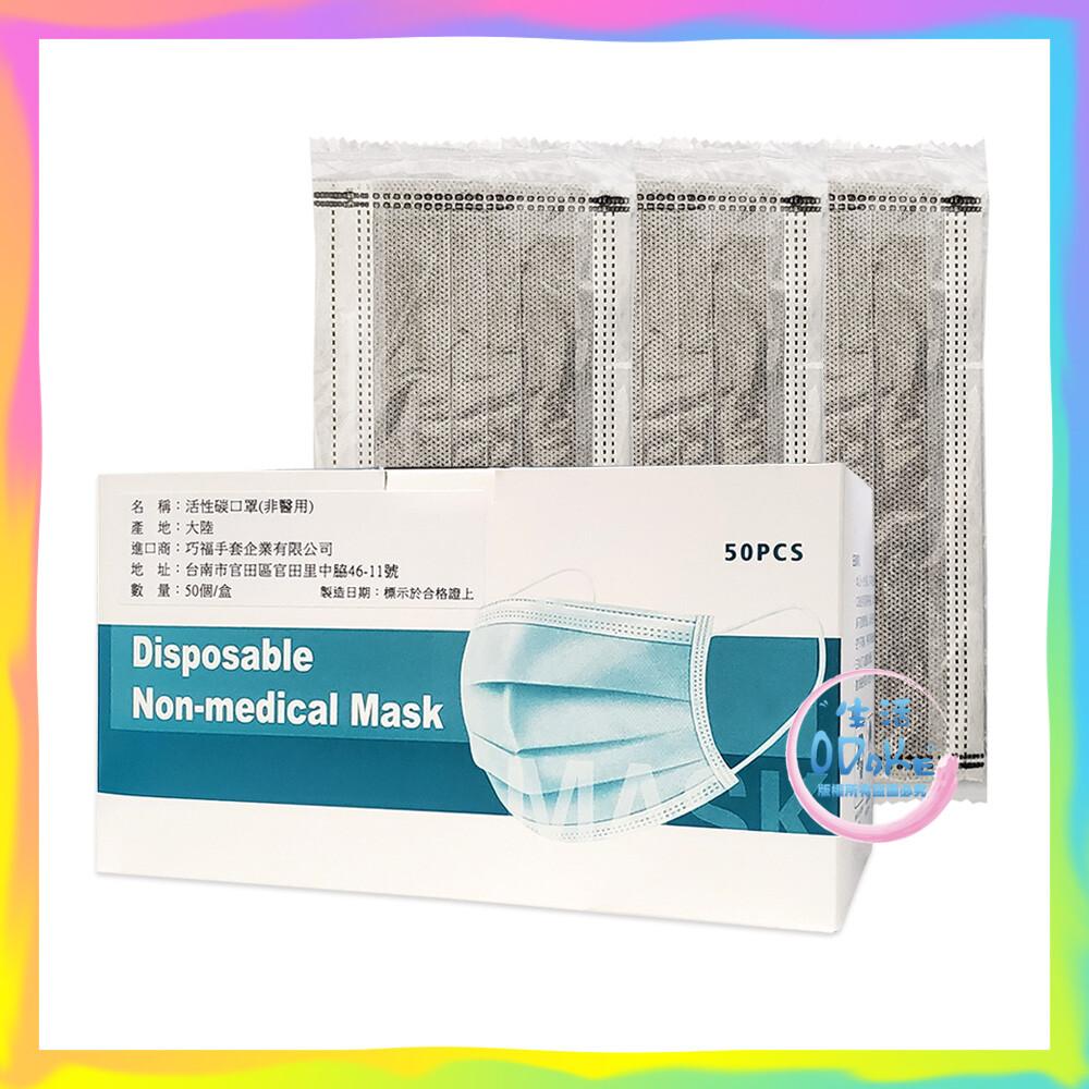活性碳口罩 (50片/盒) 單片裝 活性碳 成人口罩 防塵防汙 口罩 拋棄式 生活odoke
