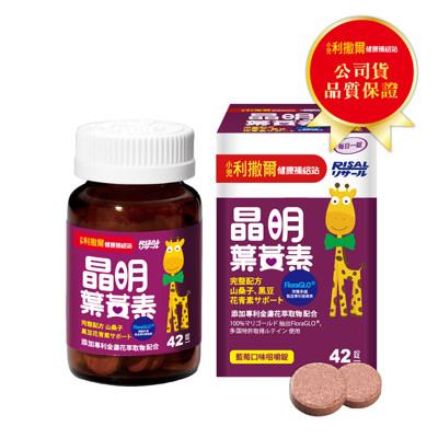 小兒利撒爾 晶明葉黃素 咀嚼錠 42錠/盒 健康補給站【生活ODOKE】 (8折)