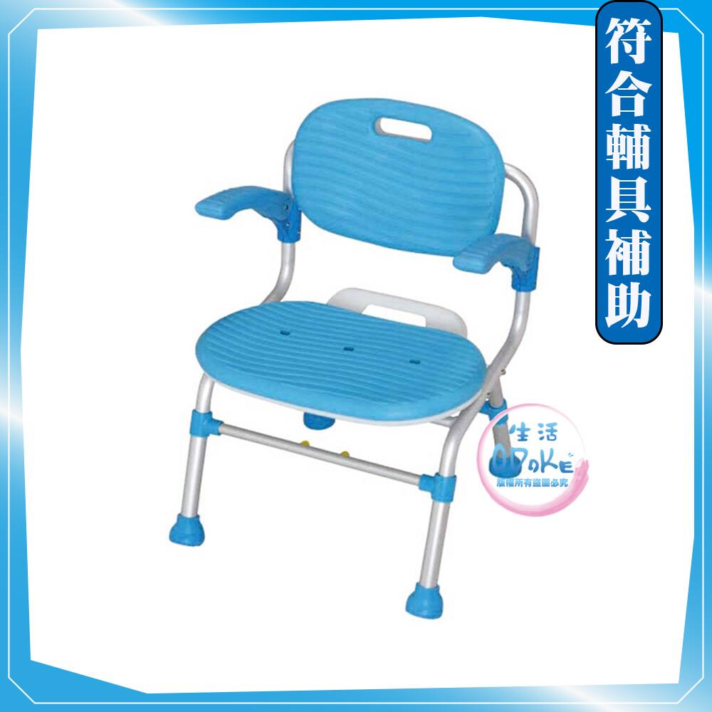 杏豐 幸和 tacaof  ksc01 扶手型大洗澡椅 r137 洗澡椅 浴室椅生活odoke