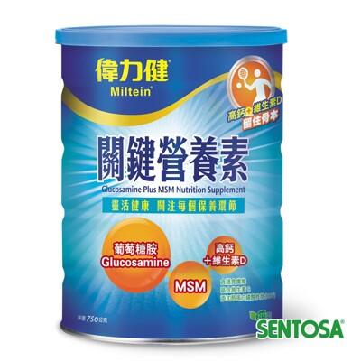 偉力健®關鍵營養素 (750g/罐) (8.7折)