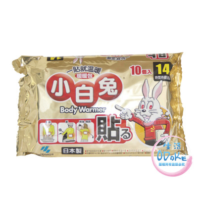 小白兔 貼式暖暖包 10片/包 14hr 貼式暖包 日本製【生活ODOKE】 (8.7折)