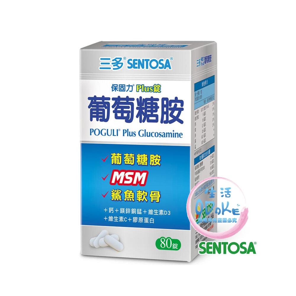 三多 sentosa  三多保固力葡萄糖胺plus錠 (80錠/盒) 生活odoke
