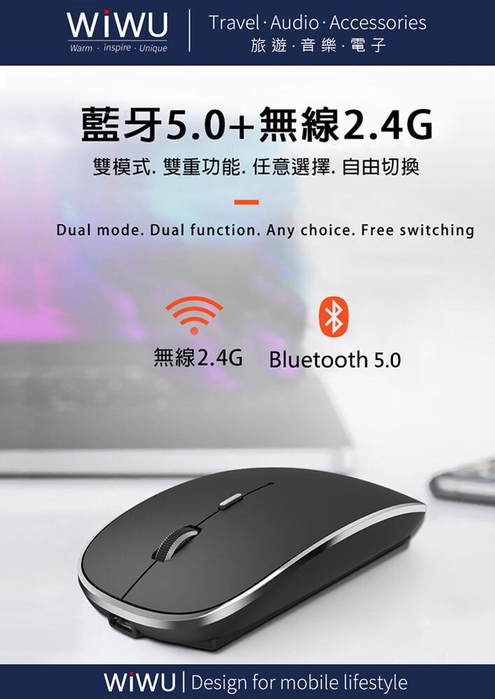 wiwu 威貓系列 雙模無線靜音滑鼠-黑 無聲按鍵還你安靜辦公藍牙5.0+無線2.4g