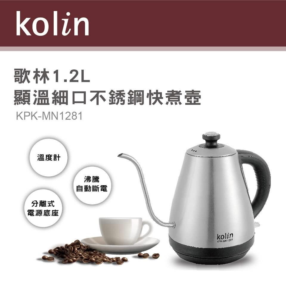 kolin歌林1.2l顯溫細口不銹鋼快煮壺(kpk-mn1281)