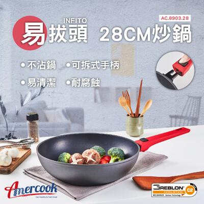 【AMERCOOK】INFITO系列-28cm炒鍋附蓋(可拆式手柄) (3.9折)