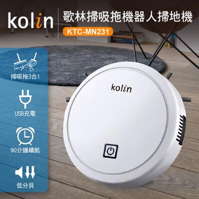 kolin歌林掃吸拖機器人掃地機ktc-mn231 (4.6折)