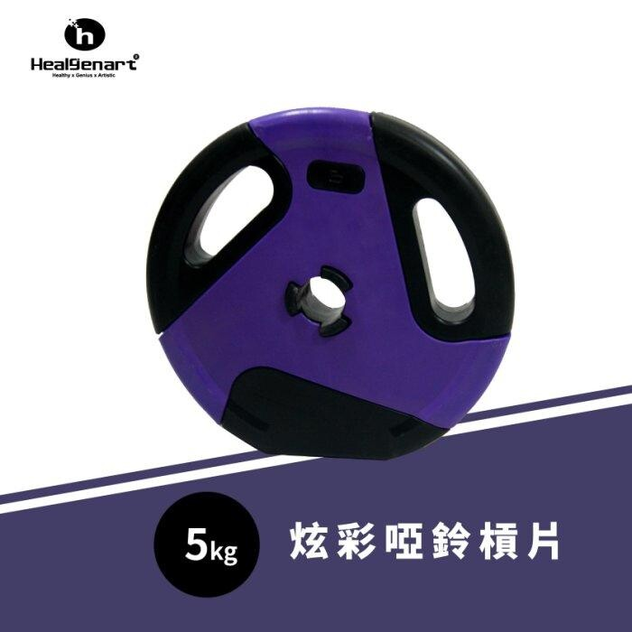 5kg炫彩啞鈴槓片