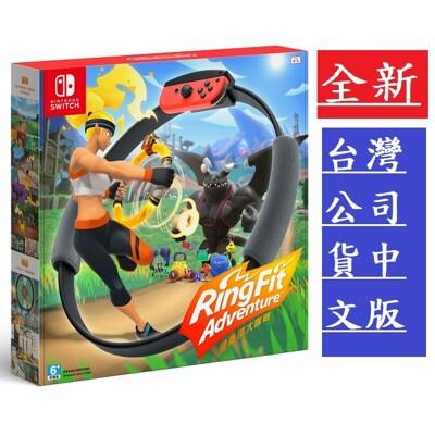 【現貨】Switch NS 健身環大冒險 台灣公司貨 中文版 Ring Fit 健身環同捆組 (4.8折)