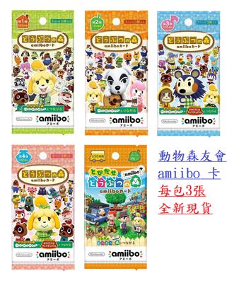 現貨!Switch NS 動物森友會 amiibo 阿咪寶卡 卡片 動森  卡包 (4折)