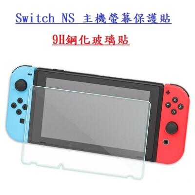 買一送一ns switch / lite 主機螢幕保護貼 9h鋼化玻璃貼 高清 高厚度 (4折)