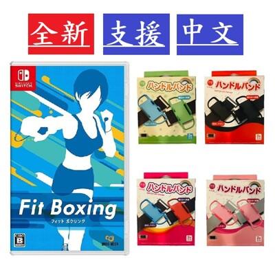 【現貨】Switch NS 健身拳擊 Fit Boxing 減重拳擊 《中英文版》 搭腕帶組合! (7.1折)