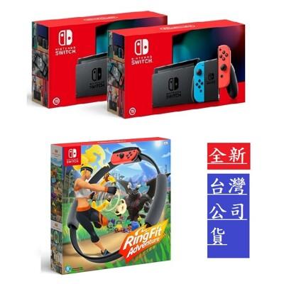 【現貨】Switch NS 電力加強版紅藍主機 + 健身環大冒險(台灣公司貨,一年保固) (4.6折)