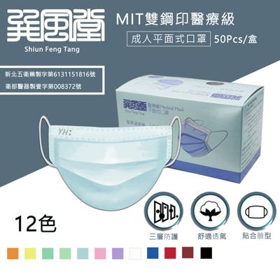 繽紛12色! 台灣製造 巽風堂口罩 醫療口罩 MIT 雙鋼印成人口罩 現貨供應(50片/入) (8.3折)