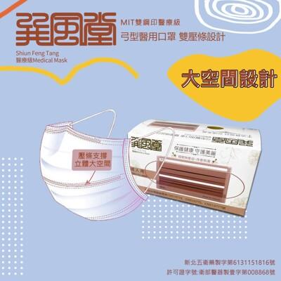 台灣製造 巽風堂口罩 醫療口罩 MIT 雙鋼印弓形成人口罩 現貨供應(50片/入) (7.1折)