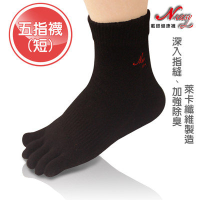 N-easy載銀健康除臭襪(五趾襪) (5.1折)