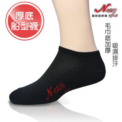 N-easy載銀健康除臭襪(厚底船型襪) (5.1折)