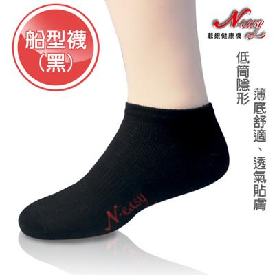 N-easy載銀健康除臭襪(船型襪) (5.1折)
