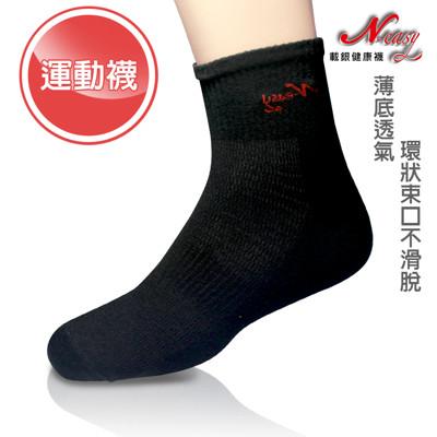 N-easy載銀健康除臭襪(運動襪)  (5.1折)