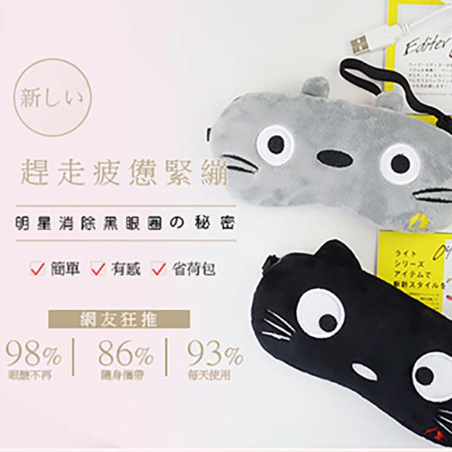 kawadenki香薰熱敷眼罩/控溫定時款(現在買即送冰敷片)