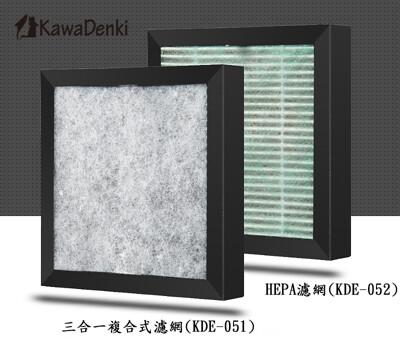【KawaDenki】舒眠空氣清淨機 三合一複合式濾網(KDE-051) (6.9折)