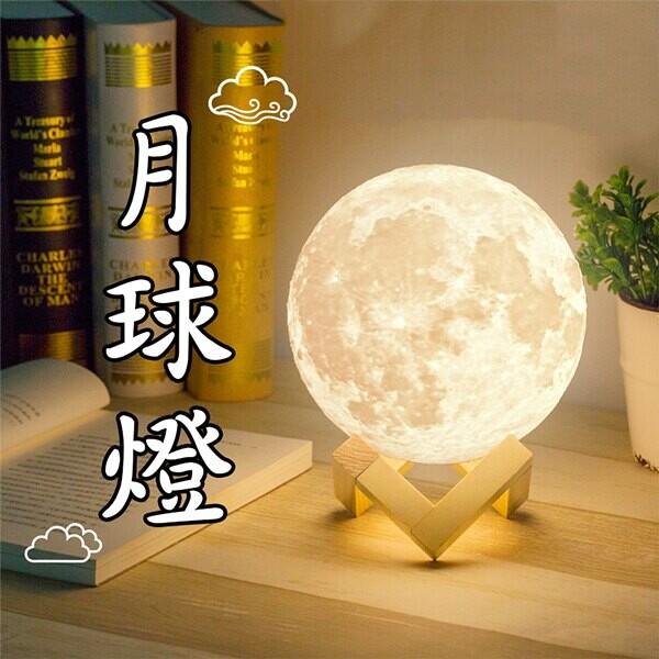 10cm  月球燈 小夜燈 3d打印 情人 中秋 聖誕 浪漫氣氛 led節能遙控 觸控葉子小舖