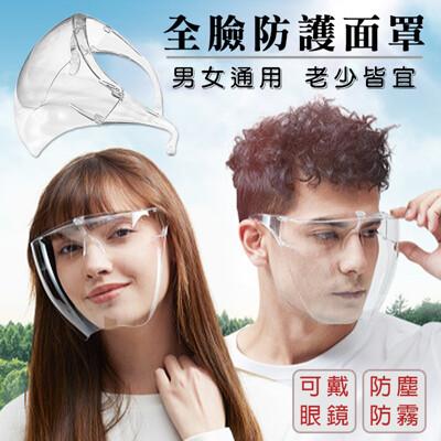 全臉防護面罩 防護面罩 護目鏡 防疫面罩 可戴眼鏡 護目罩 防塵面罩 全臉面罩 防疫小物 防疫用品
