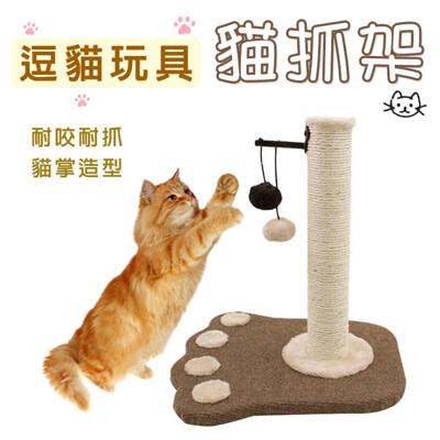逗貓玩具貓抓架 貓掌板 貓抓架 貓抓板 寵物 貓咪玩具 貓爪柱 劍麻抓柱【葉子小舖】