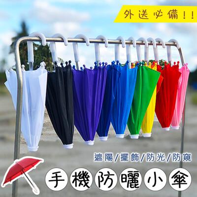 小雨傘 手機遮陽傘 迷你雨傘 foodpanda ubereats 機車小傘【葉子小舖】 (3.5折)