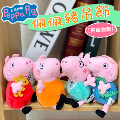佩佩豬3吋吊飾(抱寵物款) 粉紅豬小妹 佩佩豬 正版授權 佩佩 喬治 卡通 豬 娃娃 (3.6折)