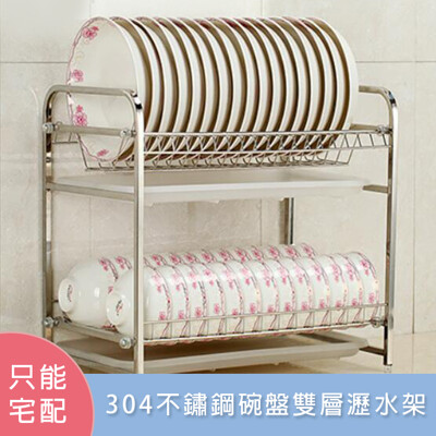 304不鏽鋼碗盤雙層瀝水架(W218) 廚房收納 瀝水架【葉子小舖】 (7.7折)