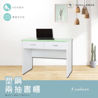 【米朵Miduo】塑鋼兩抽書桌 塑鋼電腦桌 防水塑鋼家具(寬100*深60*高75公分) (6.6折)