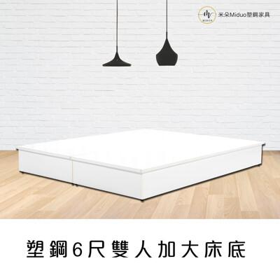 【米朵Miduo】塑鋼雙人加大床底 6尺床架 防水塑鋼床組 (6.7折)