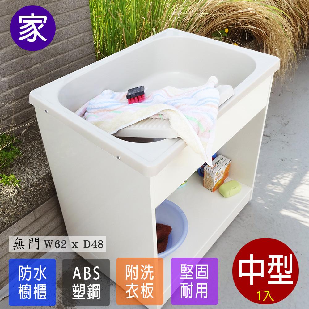 家購水槽 洗手台 洗碗槽 fs-ls006xd日式abs櫥櫃式無門中型塑鋼洗衣槽 台灣製造