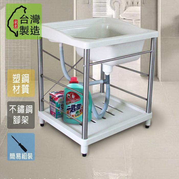 家購台灣製日式多功能abs塑鋼洗衣槽(不鏽鋼腳架)ls001ch流理台/洗手台/水槽/洗碗槽