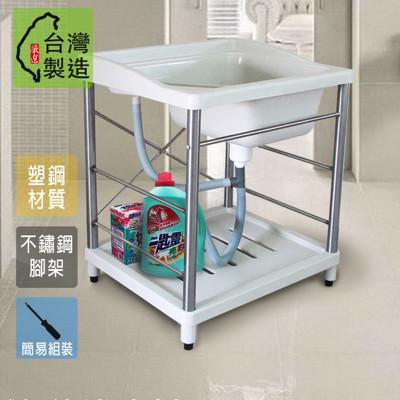日式多功能ABS塑鋼洗衣槽(不鏽鋼腳架) 限時$2399↗流理台/洗手台/水槽/洗碗槽/洗衣板 (6.5折)