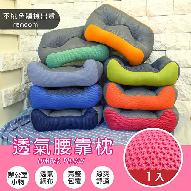 腰靠墊 抱枕 腰枕 靠枕ml-pl001rd新世代超厚實服貼靠腰枕(隨機出貨) 台灣製造