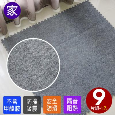 毛地墊 地毯 防滑墊 踏墊【CP007】舒適灰色磨毛巧拼安全地墊 9片裝 台灣製造 (1.6折)