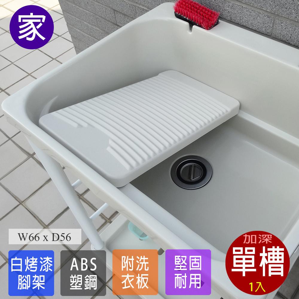 家購水槽 洗手台 洗碗台 ls004wh日式穩固耐用abs塑鋼加大超深洗衣槽附洗衣板 台灣製